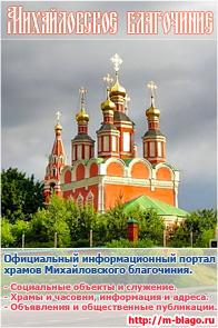 Михайловское благочиние