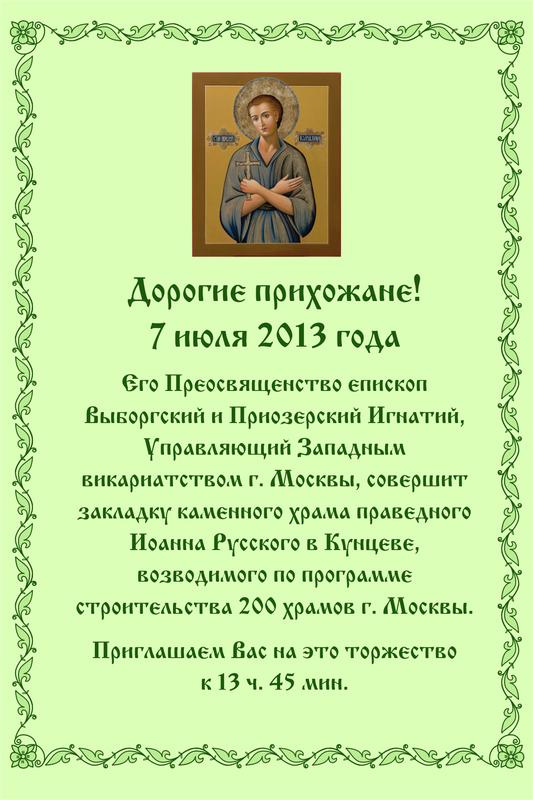 Объявление о закладке храма